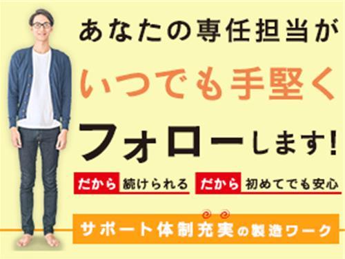 ㈱綜合キャリアオプション福島店の求人情報を見る
