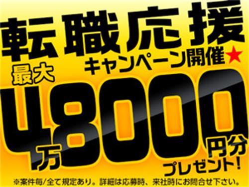 ㈱綜合キャリアオプション近江八幡店の求人情報を見る