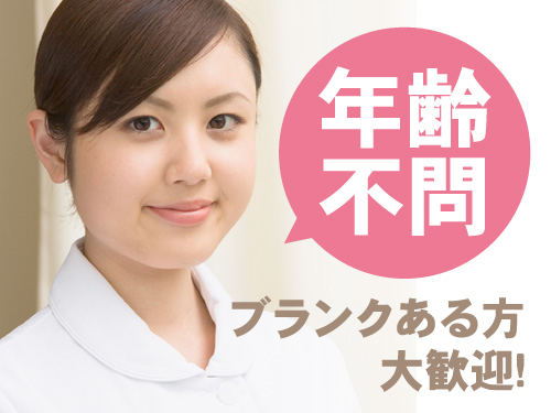 上野医院歯科の求人情報を見る