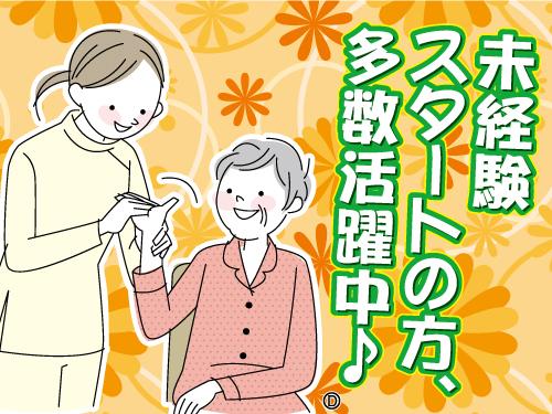 住宅型有料老人ホーム 寿楽の求人情報を見る