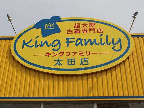 ★☆King Familyってどんなお店?☆★