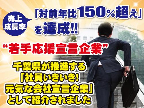 株式会社エルピオ 市川本社の求人情報を見る
