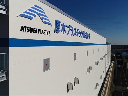 厚木プラスチック株式会社  関東工場 の求人情報を見る