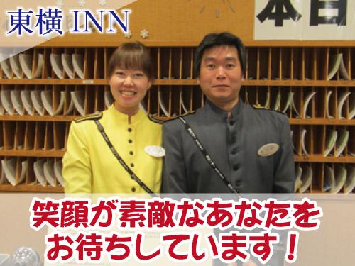 東横INN甲府駅南口Ⅱの求人情報を見る