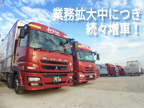 日本搬送株式会社 越谷営業所の求人情報を見る