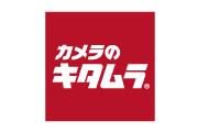 会社ロゴ・カメラのキタムラ 札幌・西野店_4873の求人情報