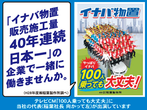 フジ産業株式会社 福島事業所の求人情報を見る