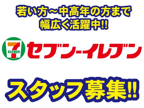 セブンイレブン柴田船岡上大原店の求人情報を見る