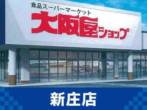 大阪屋ショップ 新庄店(仮称)の求人情報を見る