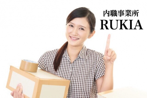 内職事業所 RUKIA (ルキア)の求人情報を見る