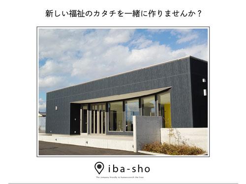 株式会社ワンライフ iba-shoの求人情報を見る