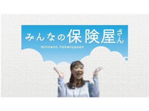 福島ファイナンシャルプランナーズ株式会社 『みんなの保険屋さん』の求人情報を見る