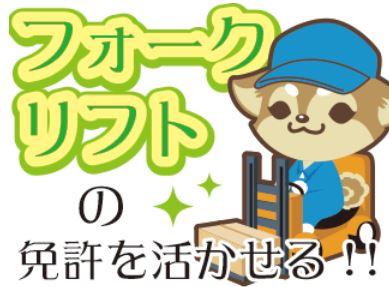株式会社平山 富士宮支店の求人情報を見る