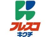 会社ロゴ・フレスコキクチ 美田園店の求人情報