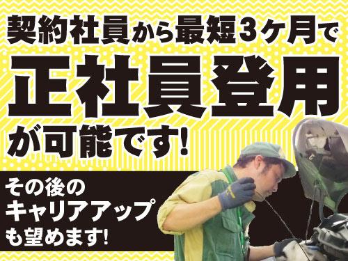 株式会社オートアールズ(社員募集:埼玉)の求人情報を見る