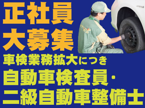 株式会社オートアールズ (社員募集:長野)の求人情報を見る
