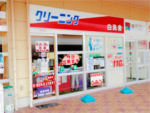クリーニング白洗舎 ヨークベニマル 野田店の求人情報を見る