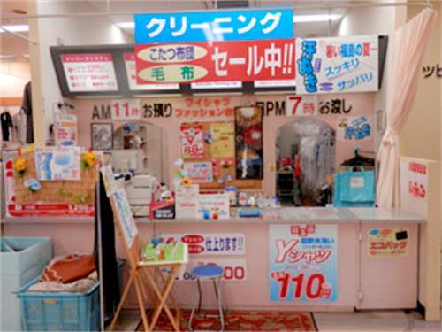 クリーニング白洗舎 ヨークベニマル平野店の求人情報を見る
