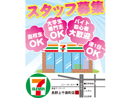 セブンイレブン長野上千歳町店の求人情報を見る