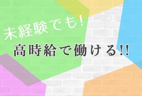 株式会社ポス 横浜営業所の求人情報を見る