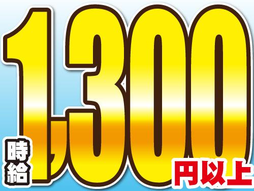 佐藤梱包運輸㈱東松山駅前営業所の求人情報を見る