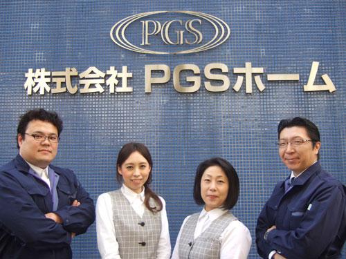 株式会社PGSホーム 藤沢支店の求人情報を見る
