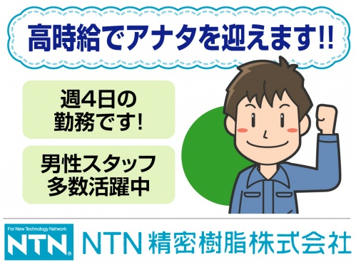 NTN精密樹脂株式会社の求人情報を見る