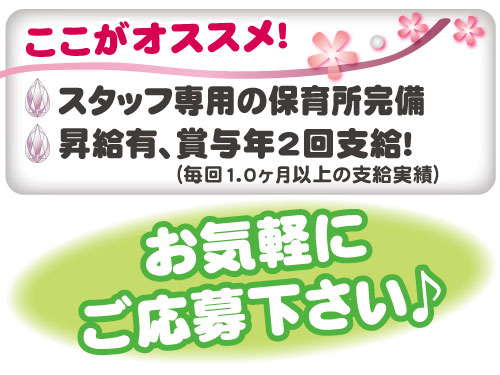 (株)アシュラン 関東支店の求人情報を見る