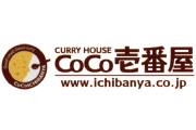 事業所ロゴ・CoCo壱番屋 茨城総和下辺見店の求人情報