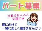 京恵運送株式会社 加工部の求人情報を見る