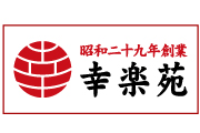 会社ロゴ・株式会社幸楽苑の求人情報