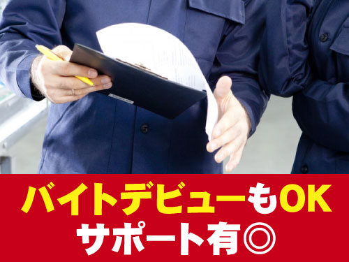 株式会社 ユーユーワールド仙台の求人情報を見る