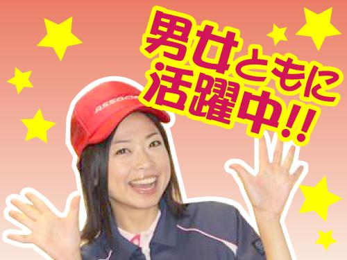 アソシエ・ネット・WORK株式会社 仙台泉オフィスの求人情報を見る