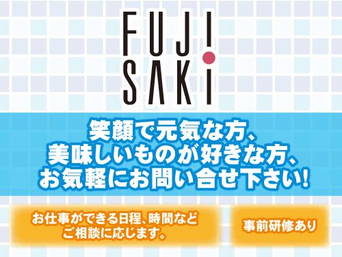株式会社藤崎ビジネスサービスの求人情報を見る