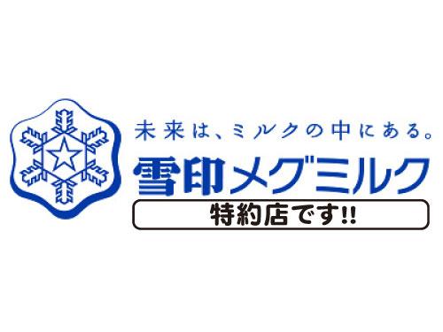株式会社鈴隆の求人情報を見る