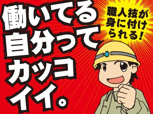 株式会社 東野の求人情報を見る