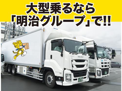 株式会社カントラロジ 京都営業所 の求人情報を見る
