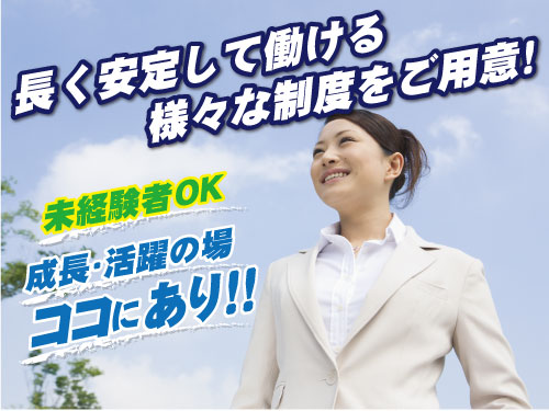 ヤマト・スタッフ・サプライ株式会社 東北支店の求人情報を見る