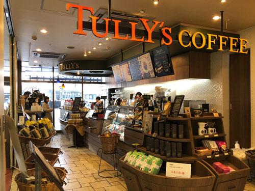 タリーズコーヒー 盛岡駅フェザン店の求人情報を見る