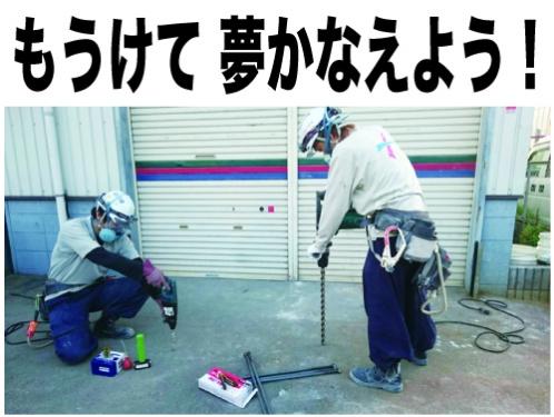 (株)ヤマイ 京滋営業所 北店の求人情報を見る