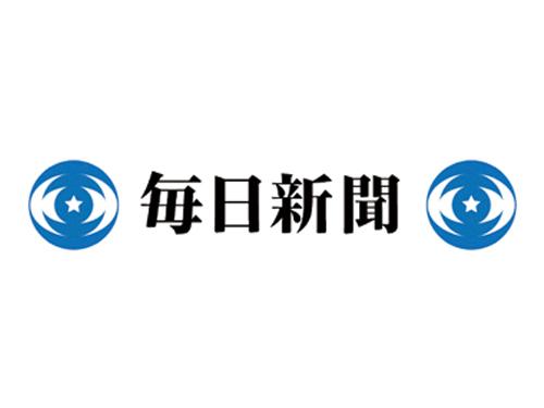 毎日新聞佐野専売所・青木新聞店の求人情報を見る