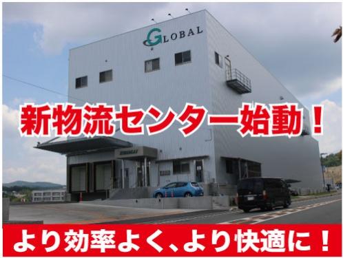 株式会社熊谷運輸の求人情報を見る
