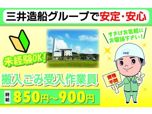 三井造船環境エンジニアリング株式会社 日田事業所の求人情報を見る