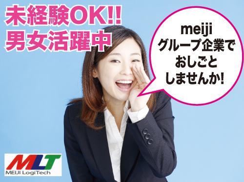 明治ロジテック株式会社 京都事業所 の求人情報を見る