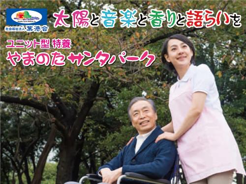 ユニット型特別養護老人ホーム やまのたサンタパークの求人情報を見る