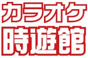 会社ロゴ・カラオケ時遊館 水沢駅前店の求人情報