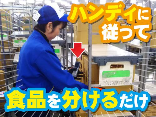 吉川運輸株式会社 仙台営業所の求人情報を見る