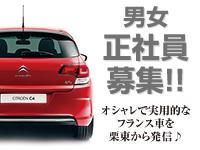 株式会社甲賀自動車工業所の求人情報を見る