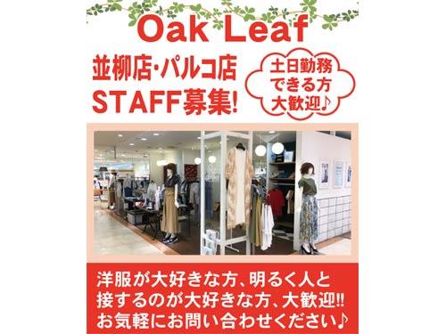 オークリーフ松本パルコ店の求人情報を見る