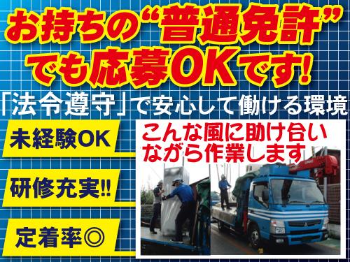 両備トランスポート株式会社 東京支店の求人情報を見る